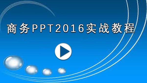 商务PPT实战视频教程
