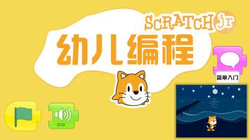 ScratchJr少儿编程 摘星星 4-6岁免费10分钟学做游戏