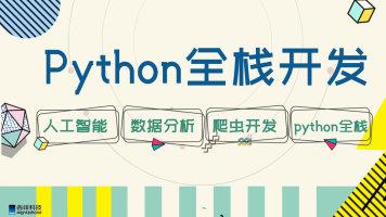 Python全栈开发工程师