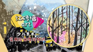 红砖墙-8少儿创意美术绘画教学儿童画画油画棒水彩画幼儿启蒙色彩