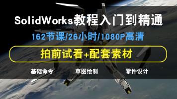 SolidWorks软件 2016 2012中文版视频教程 入门到精通在线教程