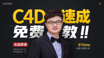 0基础/10课搞定C4D/淘宝美工/电商/3D/三维/教程/建模/渲染