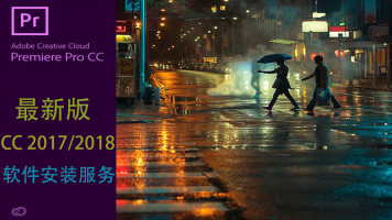 【premiere 最新版 CC2017/2018】(PC|Mac)软件安装服务