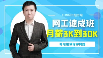【FUNNET超有趣】思科网络工程师CCNA/CCNP/CCIE公开课