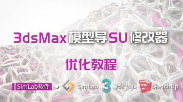 3D模型导SU修改器优化教程(SimLab Composer)