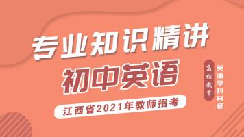 高校教育2021江西教招学科专业——初中英语