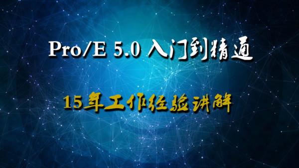 PROE4.0 5.0入门到精通