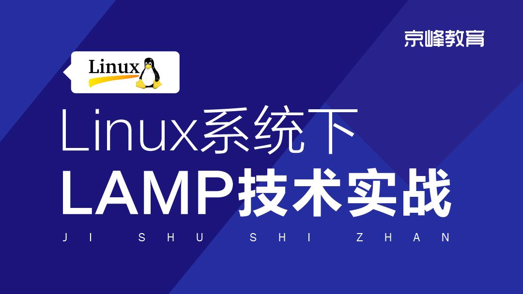 吴光科2019——Linux系统下LAMP技术实战