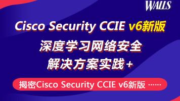 北京华尔思思科CCIE-SECv6新版CCNA网络工程师培训