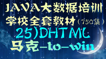 Java大数据培训学校全套教材-25) DHTML