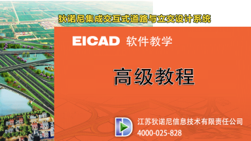 EICAD4.0高级课程