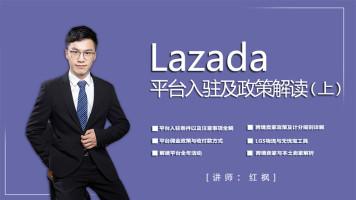 Lazada平台入驻及政策解读