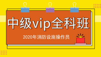 2020年消防设施操作员【中级VIP全科班】
