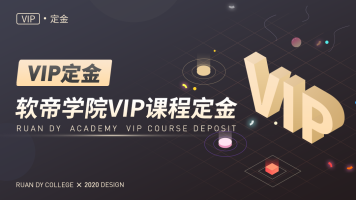 软帝学院VIP课程定金