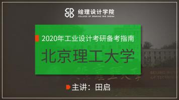2020年工业设计考研备考指南--北京理工大学