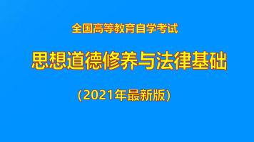 2021年最新版 自考00452 思想道德修养与法律基础