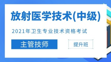 【中级职称】2021年主管技师(放射医学技术)(376)全程提升班