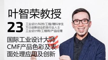 叶智荣教授课堂23 [CMF产品色彩及表面处理应用及创新] (113分钟)