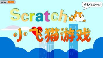 Scratch实战:小飞猫游戏(1元课)【沐风老师】
