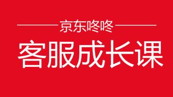 京东开放平台POP商家客服咚咚操作课程