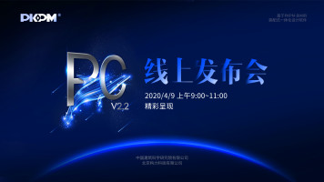 PKPM-PC V2.2新版本线上发布会
