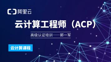 【云贝学院】阿里云云计算工程师(ACP)认证培训-讲师:郭一军