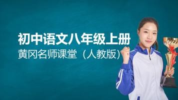 初中语文八年级上册
