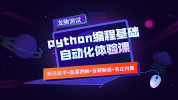 Python自动化之Python语言