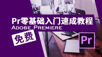 Pr零基础入门教程【免费】Adobe Premiere CC-剪辑与影视后期必备