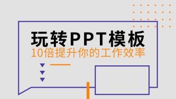 玩转PPT模板,10倍提升你的工作效率