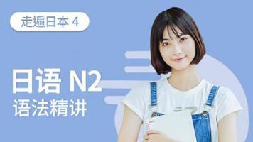 日语N2语法精讲班