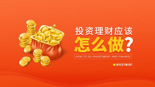 投资理财课程,【英盛网】投资理财应该怎么做(14集)
