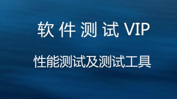 软件测试VIP性能测试