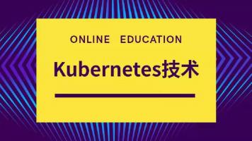 kubernetes(k8s)入门与实战
