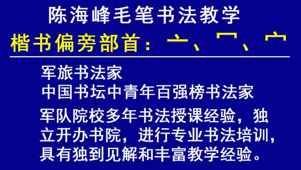 毛笔书法楷书偏旁部首:六字头亠、秃宝盖冖和宝盖头宀