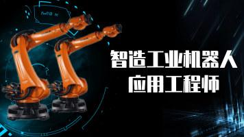 智能制造工业机器人应用工程师