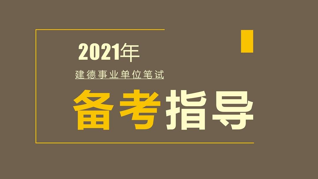 2021年建德事业单位笔试备考指导