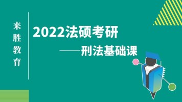 来胜2022法硕考研——刑法基础课