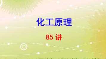 北京化工大学 化工原理 丁忠伟 85讲