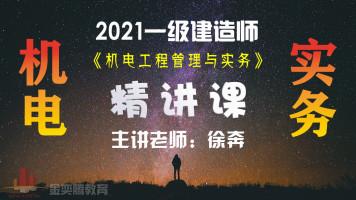 2021一建机电专业一级建造师机电实务通关串讲VIP精讲课程