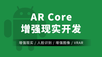 《ARcore增强现实开发—Android工程师未来风口的AR之路》