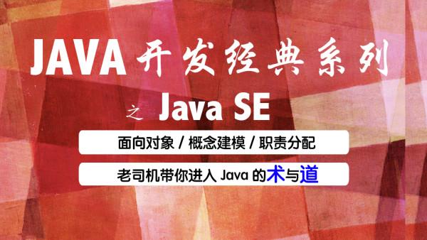 【李腾飞】Java开发经典系列(一)-JavaSE
