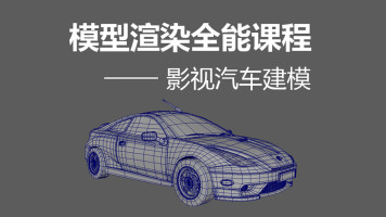 影视级-汽车建模实战案例全流程教学