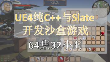 UE4纯C++与Slate开发沙盒游戏