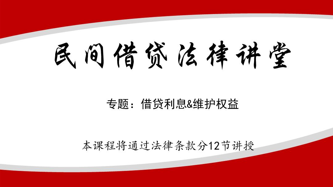 民间借贷法律大讲堂公开课(金融借贷风控研究社)