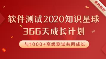 【码同学】软件测试2020知识星球全年成长计划
