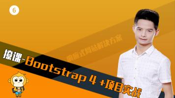 撩课-Bootstrap4+案例实战