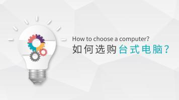 如何选购(购买)台式电脑?(2020)(学配件、选品牌、练实操)