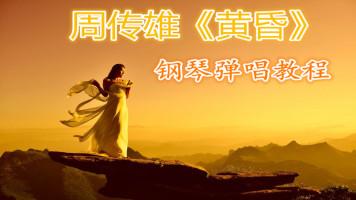 周传雄《黄昏》原版钢琴弹唱教程 小朝弹唱教程 广州世豪文化