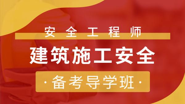 2020【红蟋蟀】注册安全工程师建筑施工基础精讲